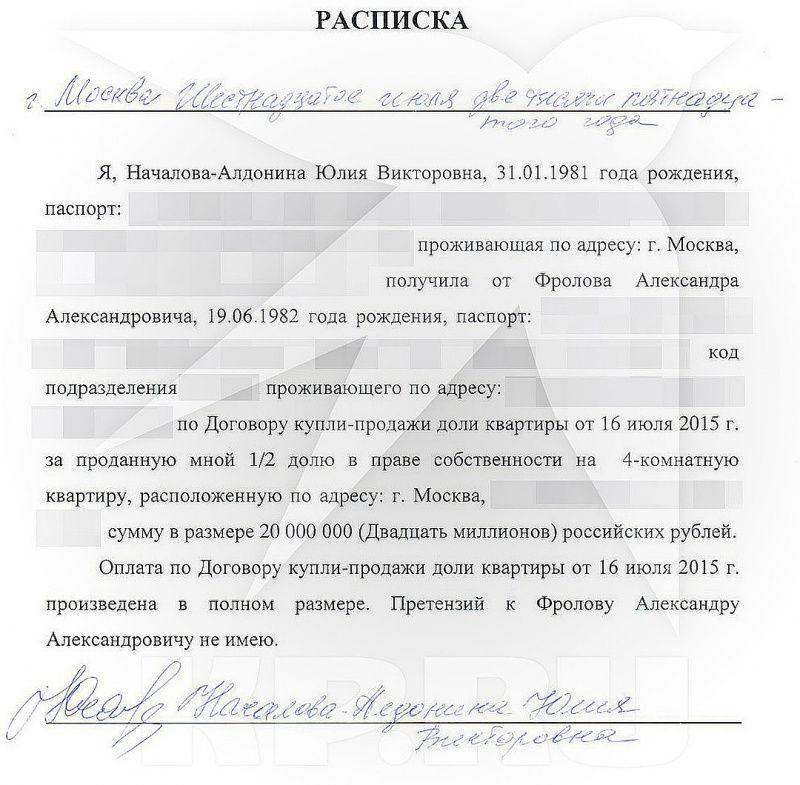 У представителей Началовой больше нет претензий к Фролову, и они отказались от иска в 20 млн. рублей