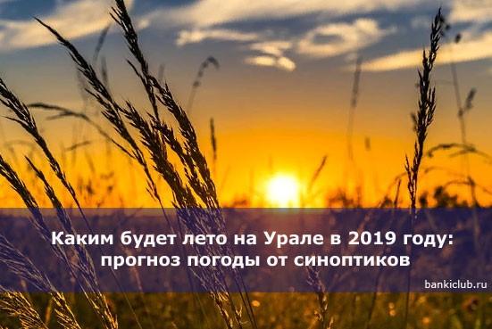 Каким будет лето на Урале в 2019 году: прогноз погоды от синоптиков