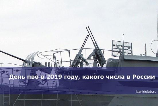 День пво в 2019 году, какого числа в России