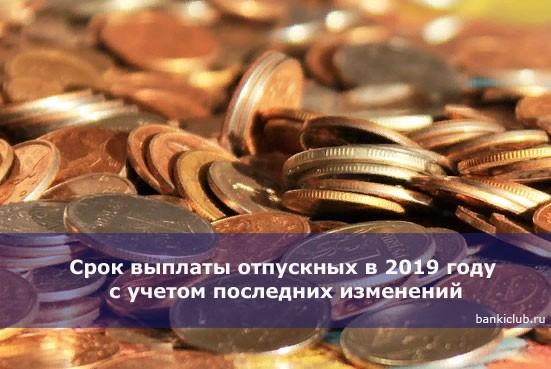 Срок выплаты отпускных в 2019 году с учетом последних изменений