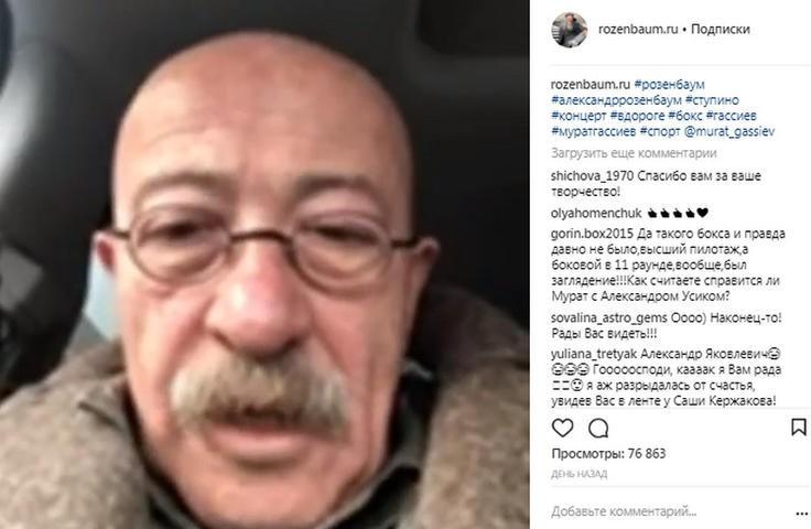 Александр Розенбаум объяснил подписчикам Инстаграм, почему завел аккаунт