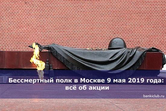 Бессмертный полк в Москве 9 мая 2019 года: всё об акции