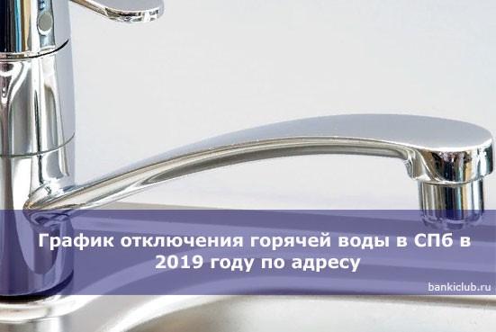 График отключения горячей воды в СПб в 2019 году по адресу