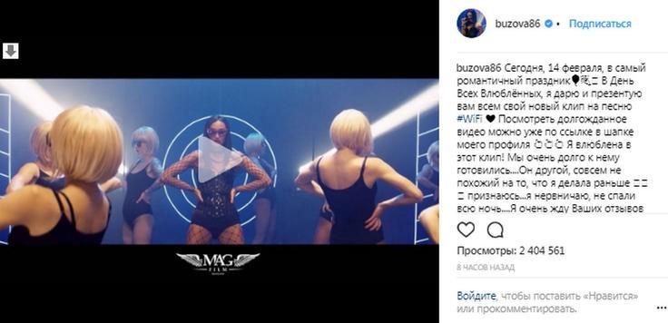 Ольга Бузова представила новый клип в самый романтичный праздник