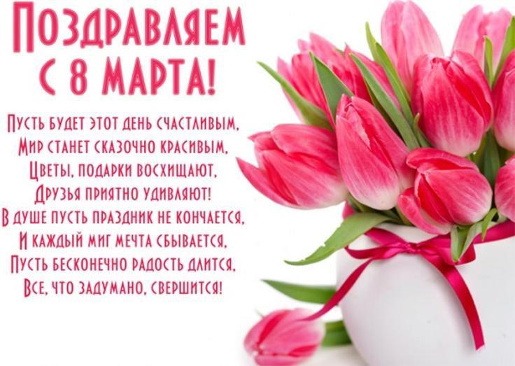 Поздравления с 8 Марта в стихах и картинках: короткие sms поздравления с Всемирным женским днем, открытки и mms поздравления с 8 Марта