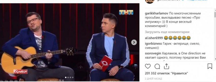 """Песня Харламова об интрижке Собчак и Богомолова """"взорвала"""" Сеть"""