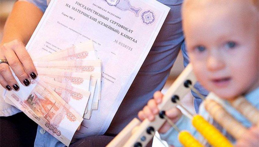 В России могут снять ограничения на трату материнского капитала