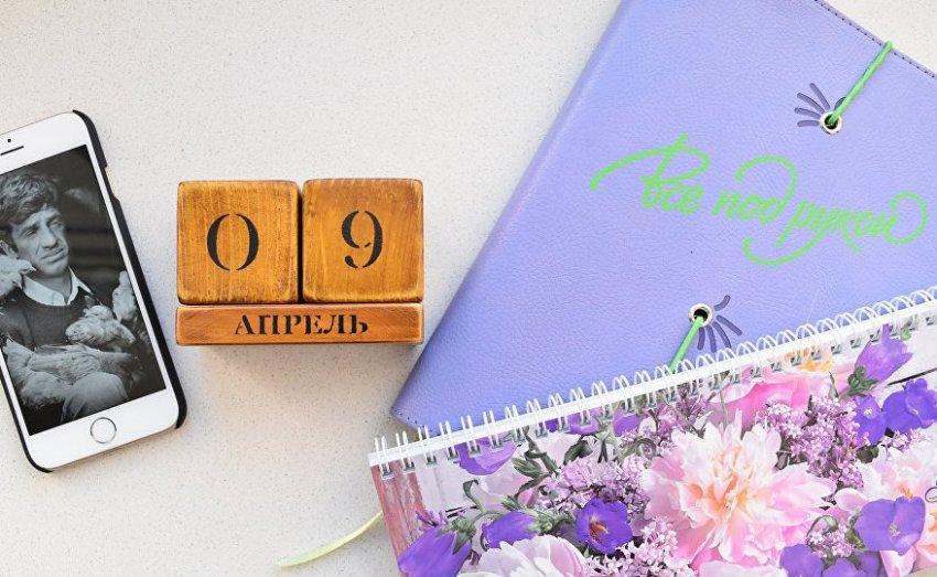 Календарь. День в истории: 9 апреля – праздники, события, именины