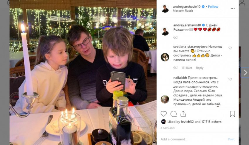 Андрей Аршавин вышел в люди с новой пассией