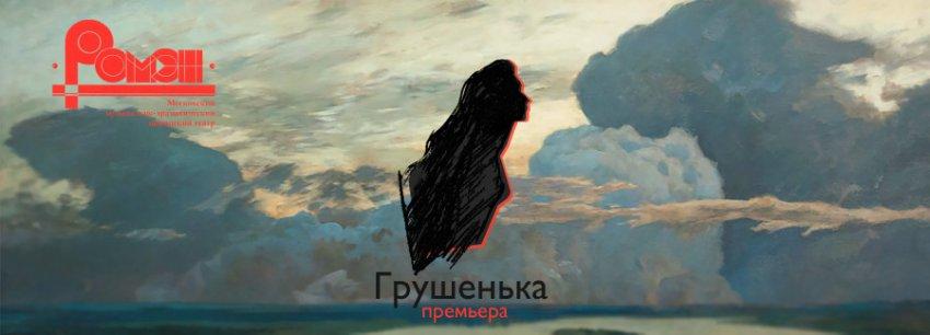 ПРЕМЬЕРА: Цыганский театр «Ромэн» представляет спектакль «Грушенька»