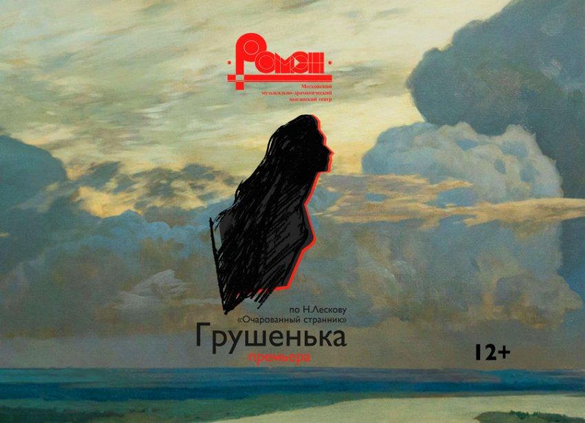"""Розыгрыш от """"Экспресс-Новости"""": 3 пары билетов в театр за правильные ответы"""