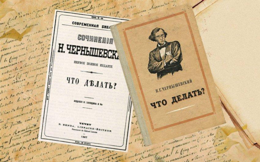 Чернышевский попал на каторгу за вопрос, на который человечество до сих пор ищет ответ