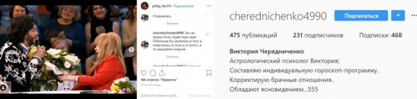 Астролог предсказала Алле Пугачевой еще одного мужа после Максима Галкина