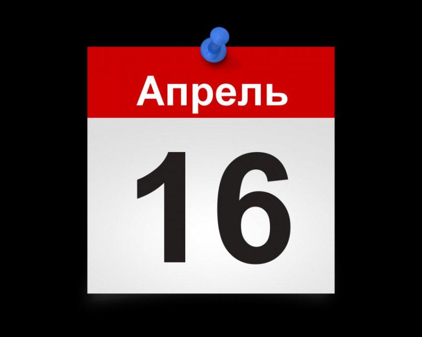 Календарь. День в истории: 16 апреля – праздники, события, именины