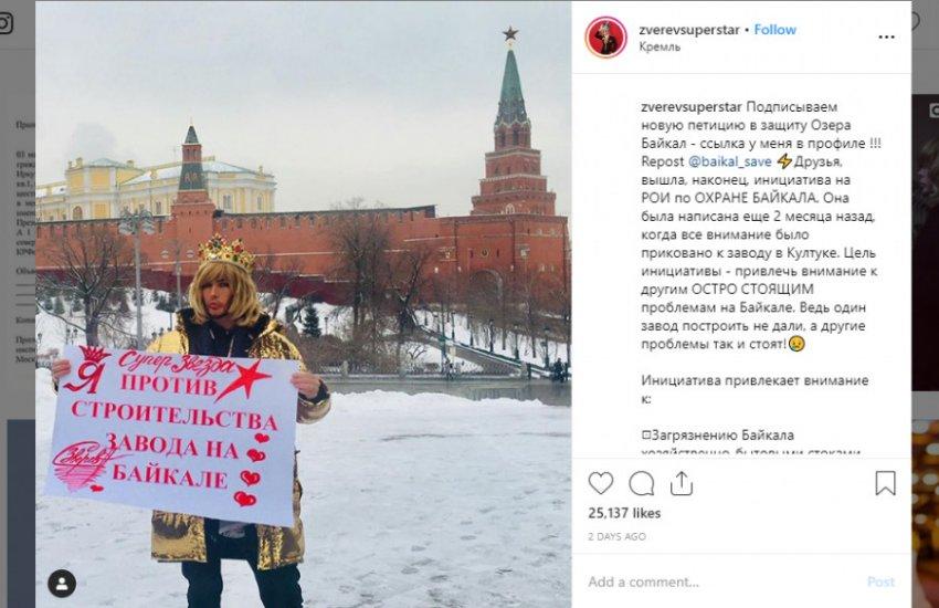 По делу о Байкале Сергею Звереву грозит судебное разбирательство