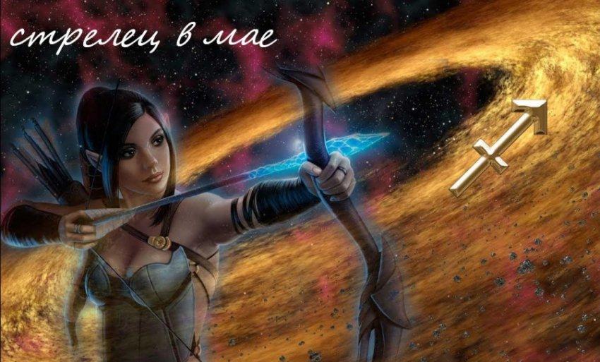 Астролог Жанна Каськова назвала знаки Зодиака, для которых май станет судьбоносным