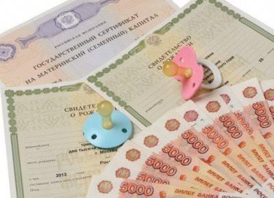 Минтруд отменит бумажные сертификаты на маткапитал