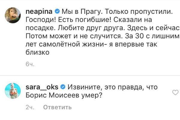 Гибель Бориса Моисеева в сгоревшем в Шереметьево самолёте не подтвердилась