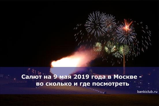 Салют на 9 мая 2019 года в Москве — во сколько и где посмотреть