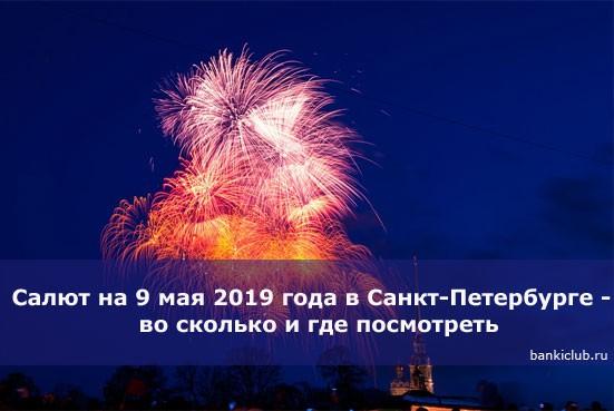 Салют на 9 мая 2019 года в Санкт-Петербурге — во сколько и где посмотреть