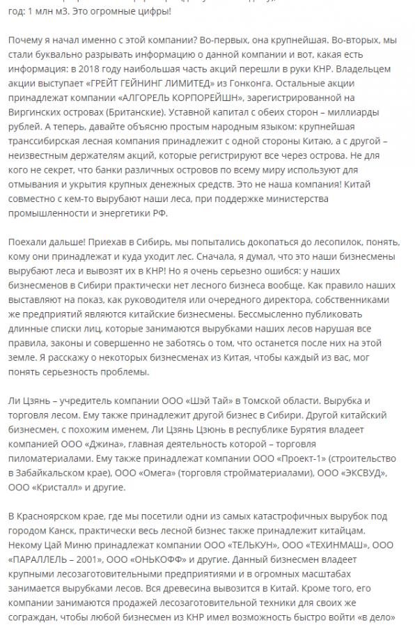История фейка: Китай вырубил Сибирские леса и опустошил Байкал