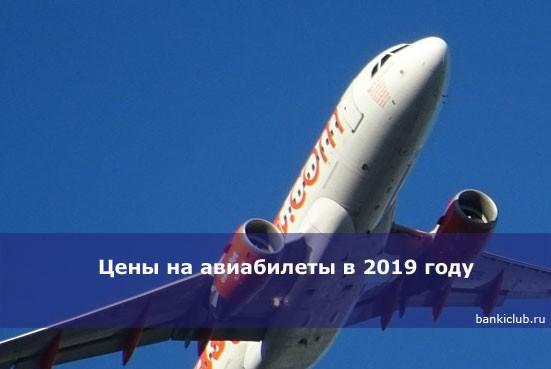 Цены на авиабилеты в 2019 году