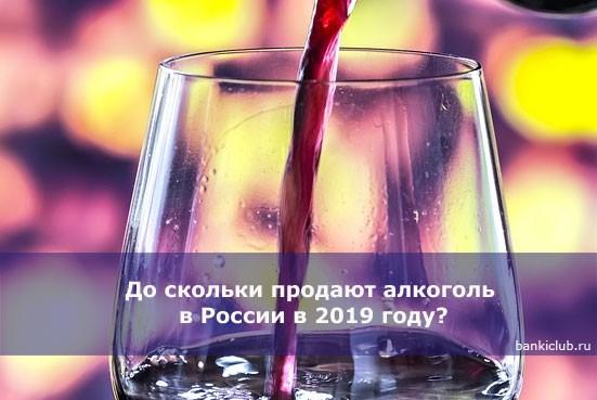 До скольки продают алкоголь в России в 2019 году?