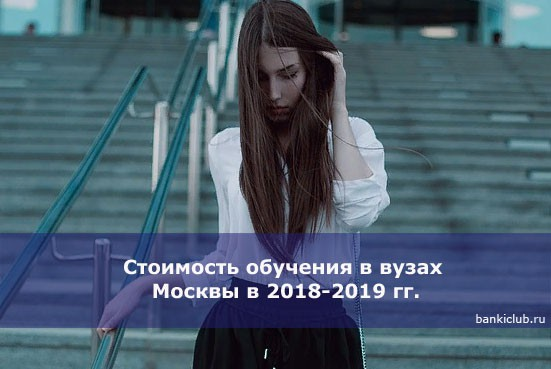 Стоимость обучения в вузах Москвы в 2018-2019 гг.