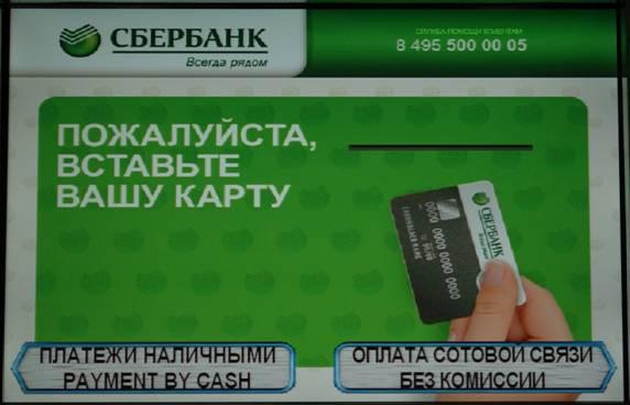 Стал известен новый вид хищения денег клиентов через терминалы Сбербанка