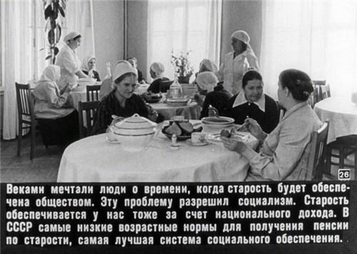 Печальная трансформация РФ по сравнению с Советским Союзом