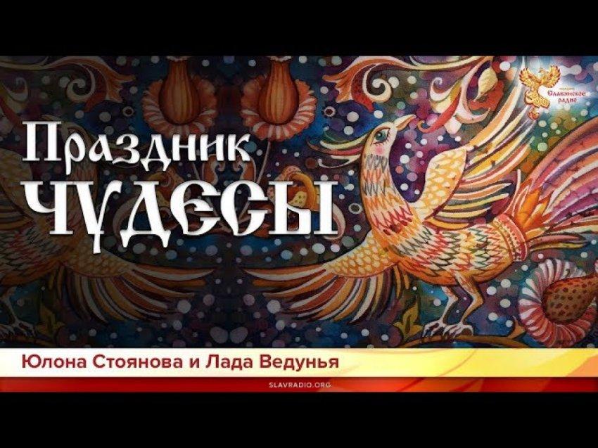 Магический волховской праздник ЧУДЕСЫ. Юлона Стоянова и Лада Ведунья