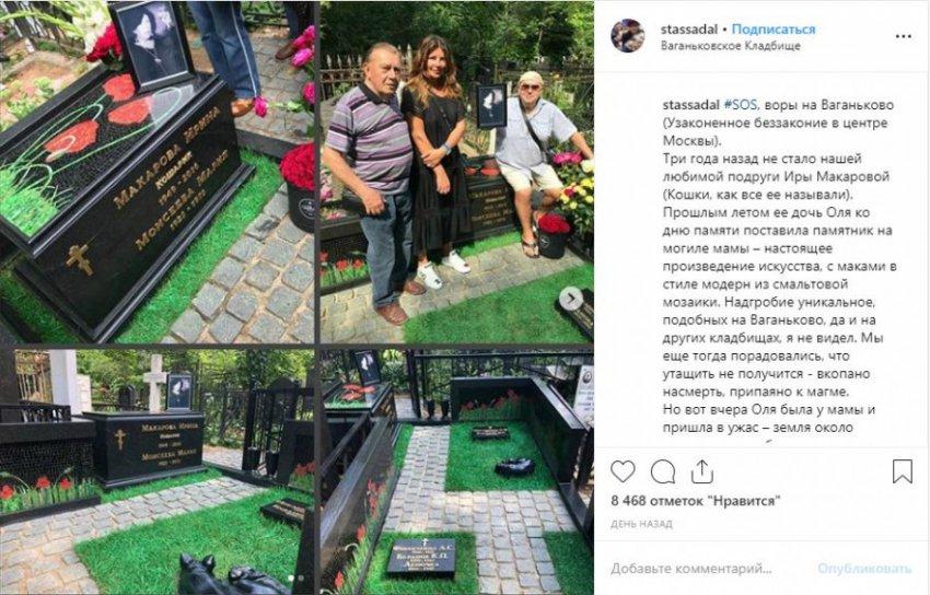 На Ваганьковском кладбище разграбили могилу актрисы Ирины Макаровой