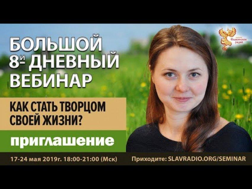 Светлана Савельева — БОЛЬШОЙ 8-дневный вебинар 17-24 мая 2019   Как стать ТВОРЦОМ своей жизни