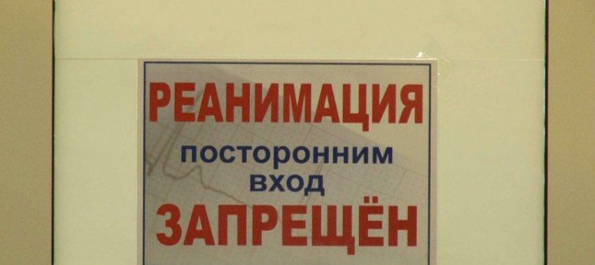 В России разрешат посещение родных в реанимации, но не во всех случаях