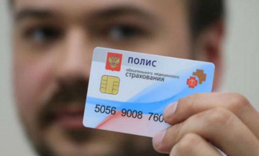 В России упростили правила получения полиса обязательного медицинского страхования