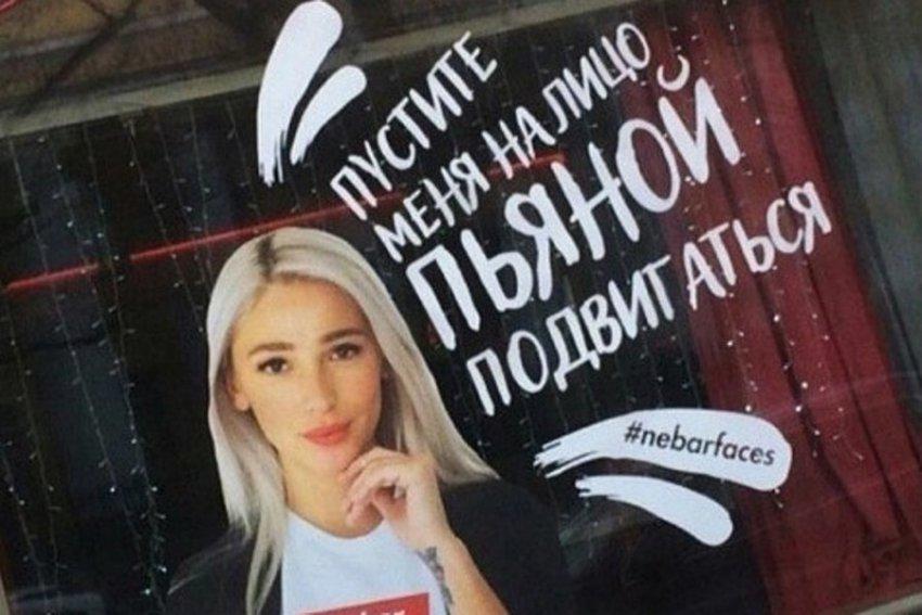 Анастасия Ивлеева требует миллион за использование своего фото в неоднозначном контексте