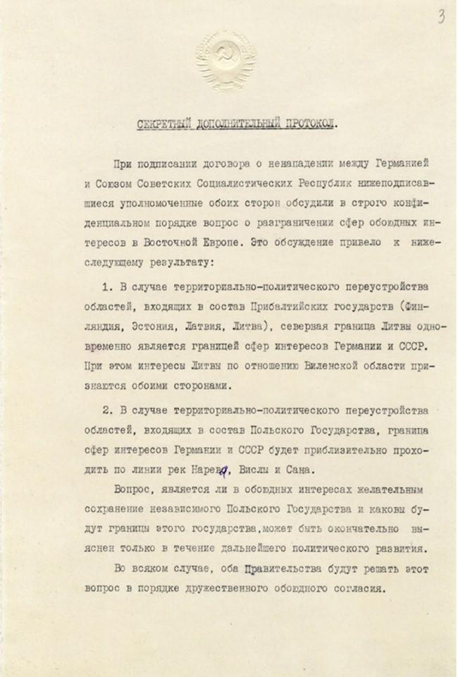 Опубликован советский договор о ненападении между СССР и Германией