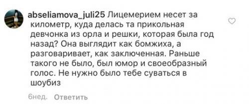 Настю Ивлееву уличили в лицемерии