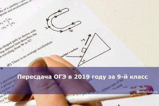 Пересдача ОГЭ в 2019 году за 9-й класс