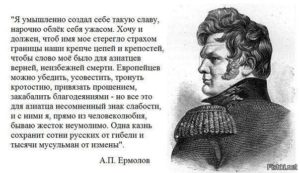 Как Генерал Ермолов возводил крепости и преобразил Кавказ