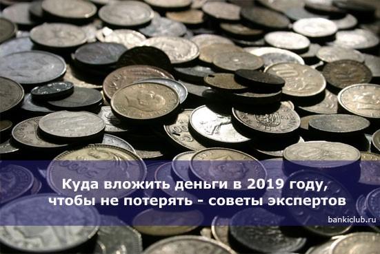 Куда вложить деньги в 2019 году, чтобы не потерять — советы экспертов