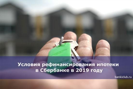 Условия рефинансирования ипотеки в Сбербанке в 2019 году