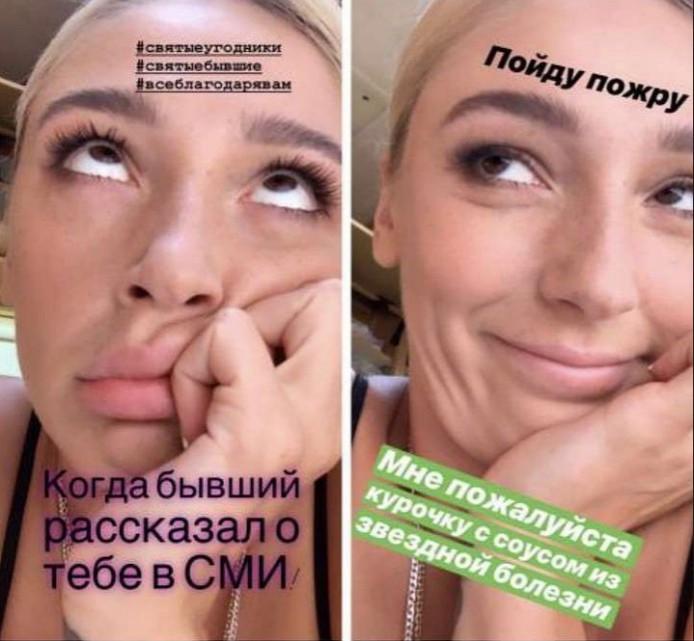 Настя Ивлеева высмеяла откровения экс-возлюбленного