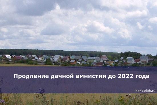 Продление дачной амнистии до 2022 года