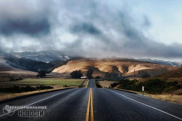 Бесконечное шоссе или за пределами реальности - Паранормальные новости