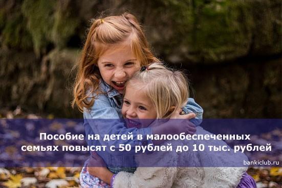 Пособие на детей в малообеспеченных семьях повысят с 50 рублей до 10 тыс. рублей