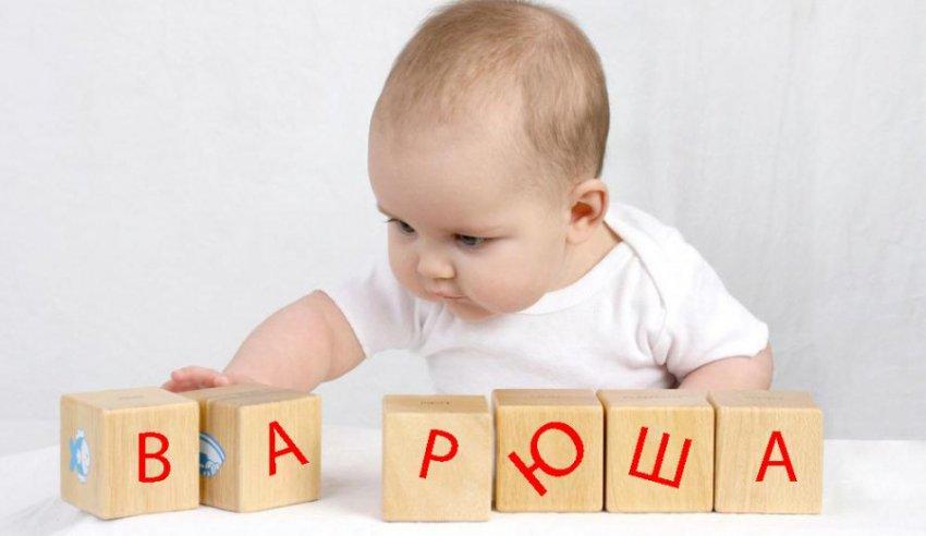 Выбор имени для ребенка: советы и рекомендации