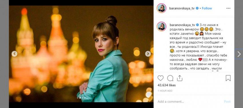 Юлия Барановская отмечает день рождения