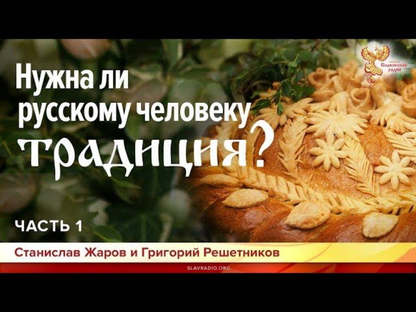 Нужна ли русскому человеку традиция? Станислав Жаров и Григорий Решетников. Часть 1