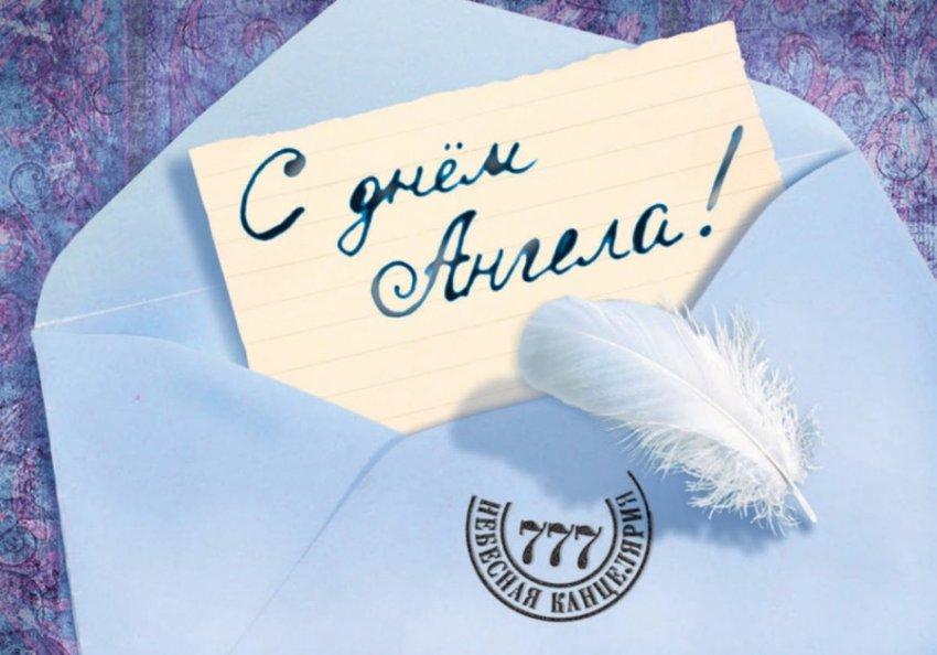 Несколько советов, как отпраздновать День ангела